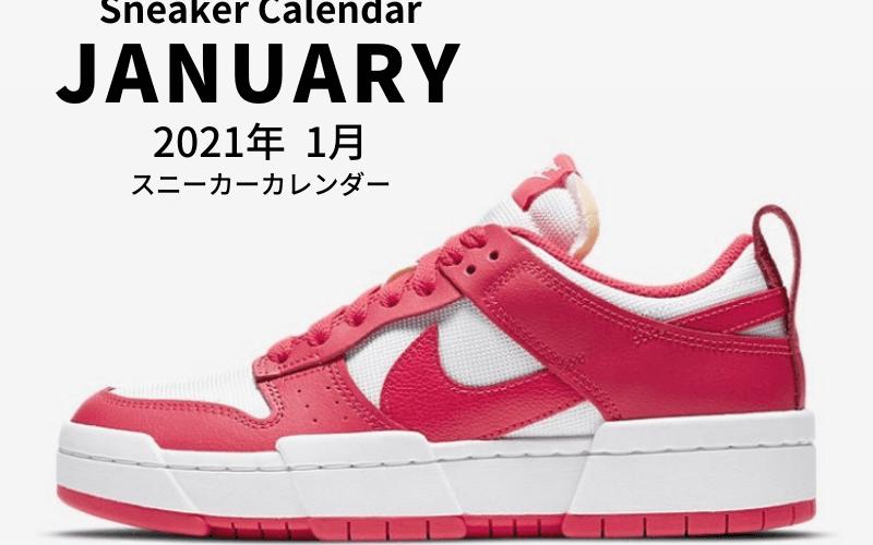 2021年1月のスニーカーカレンダー
