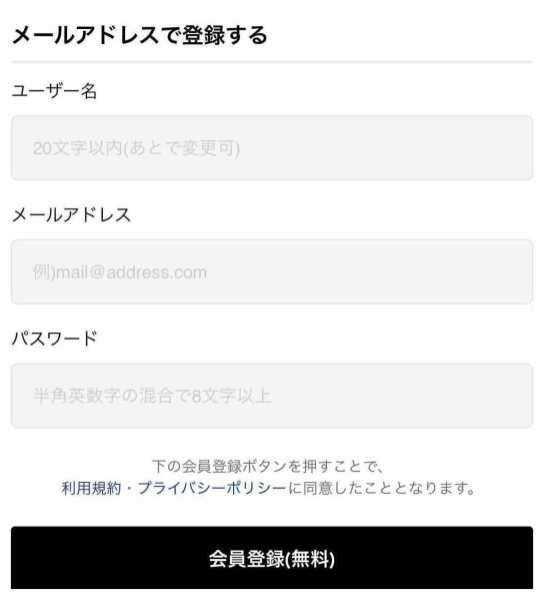 SNKRDUNK スニーカーダンク スニダン 会員登録
