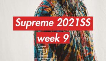 supreme 2021ss シュプリーム 2021春夏 week9 South2 West8 サウス2ウエスト8 main