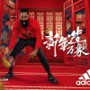 Adidas – Chinese New Year