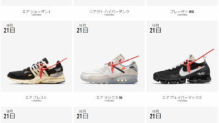 "【11/21】直リンク更新 ナイキラボ x オフホワイト ""The Ten"" / NikeLab x OFF-WHITE c/o VIRGIL ABLOH™ ""The Ten"" collection"