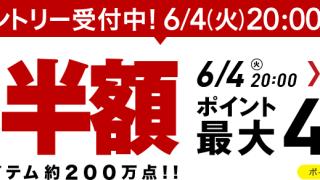【6/4 20:00】楽天スーパーSALE開催