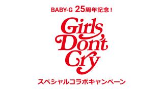 【25周年記念】BABY-G x ガールズ ドント クライ / BABY-G x GIRLS DON'T CRY