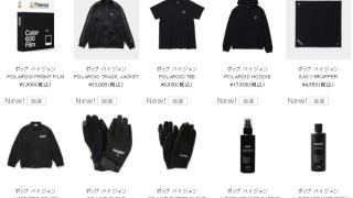 【12/3~12/4抽選】POP BY JUN ONLINE STORE 購入抽選実施中