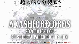 【10月16日~11月3日】アカシック レコーズ(AKASHIC RECORDS)開催