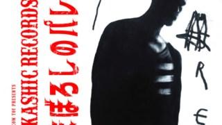 【10/23~10/31】2021 「アカシックレコーズ まぼろしのパレード」開催 / AKASHIC RECORDS 2021