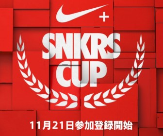 NIKE+SNKRS CUP
