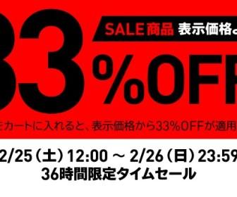 【36時間限定タイムセール】アディダスオンライン 更に33%オフ