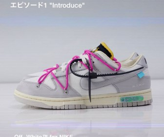 SNKRS-OFF-WHITE-×-NIKE-DUNK-LOW-EPISODE-1