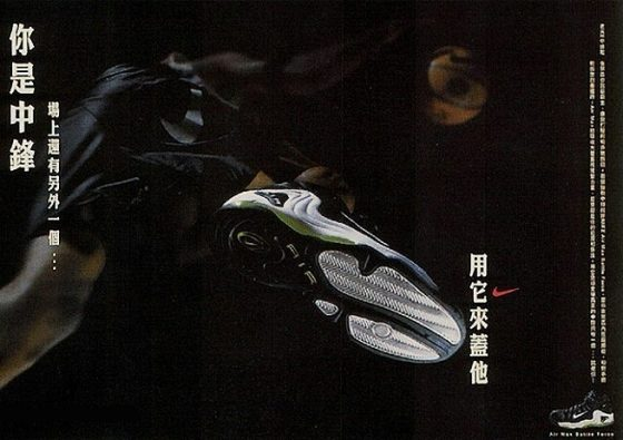 Nike Air Max Battle Force Ad