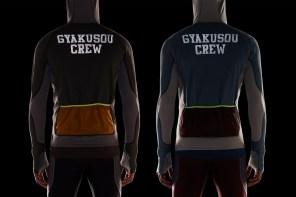 Um Olhar Mais Detalhado Sobre A Nova Coleção NikeLab GYAKUSOU