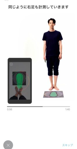 子供の足のサイズを計測したい!ZOZOMATの使い方、レビュー。