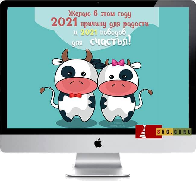 СМС с 2021 годом Быка