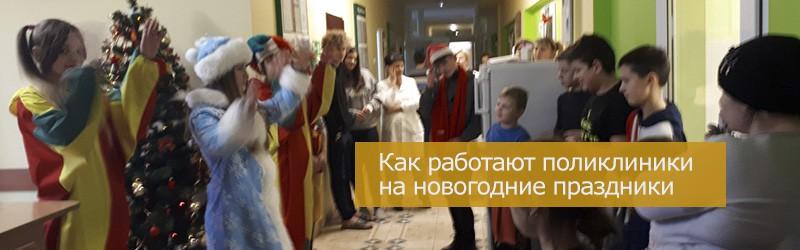 Как работают поликлиники на новогодние праздники 2021