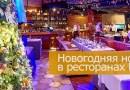 Новогодняя ночь в ресторанах Москвы 2022