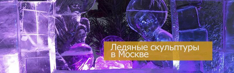 Ледяные скульптуры в Москве 2021-2022