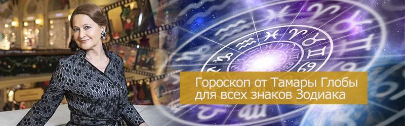 Гороскоп на 2022 год от Тамары Глобы для всех знаков Зодиака
