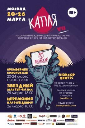 VII Российский международный кинофестиваль остросюжетного ...