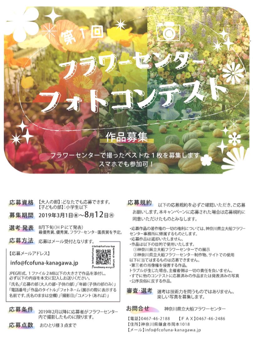 日比谷花壇大船フラワーセンター・フォトコンテスト