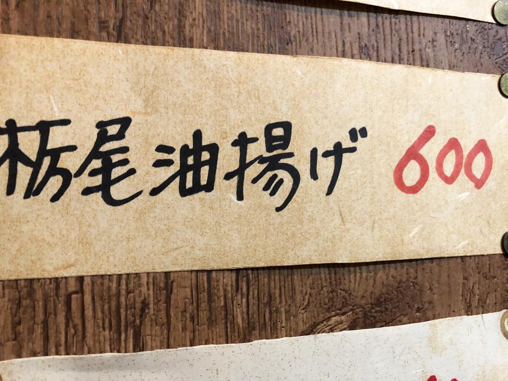 湘南・江ノ島・喜食家・栃尾あぶらげ