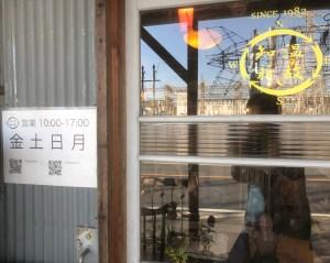 大船・鎌倉・温故知新・アンティークのお店