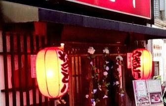 大船・居酒屋・望郷・やきとり・おでん・笠間口・駅前