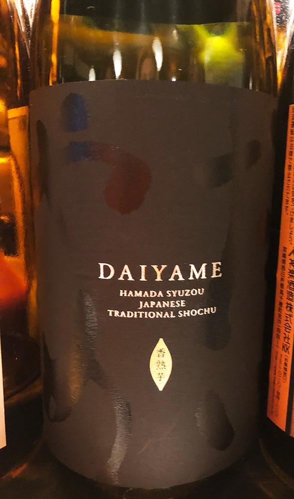 濵田酒造の焼酎づくりの結晶ともいえるこれまでにない本格芋焼酎「だいやめ」