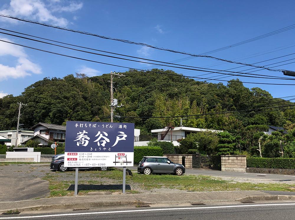 鎌倉・大船・そば屋・蕎谷戸