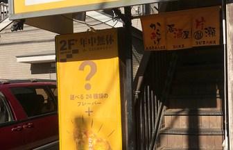【江ノ島】なみのりチキン・からあげグランプリ金賞受賞!バルのような大衆居酒屋