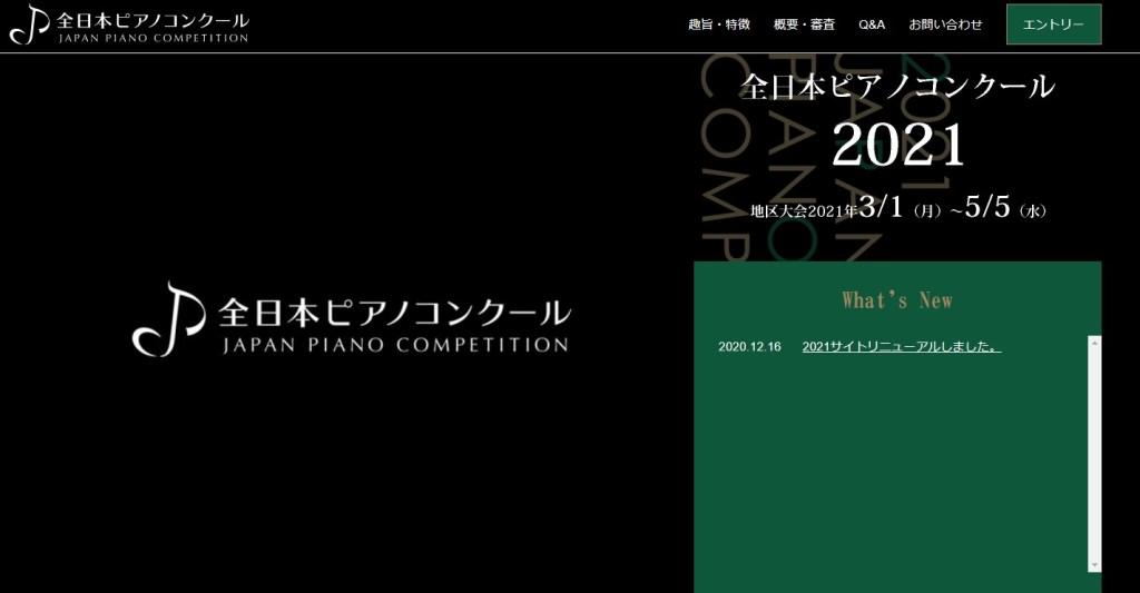 全日本ピアノコンクール 開催決定!地区大会~全国大会の4つのステージ