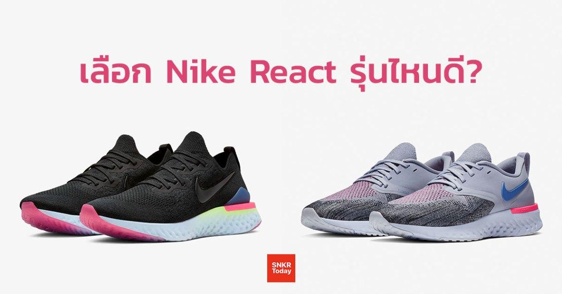 เลือก Nike React รุ่นไหนดี?