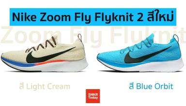 Nike Zoom Fly Flyknit สำหรับผู้ชาย 2 สีใหม่ สี Light Cream และ Blue Orbit
