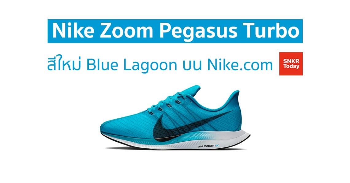 Nike Zoom Pegasus Turbo สำหรับผู้ชาย สีใหม่ Blue Lagoon