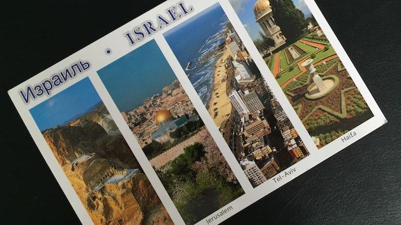 Postcard of the Week, Israel