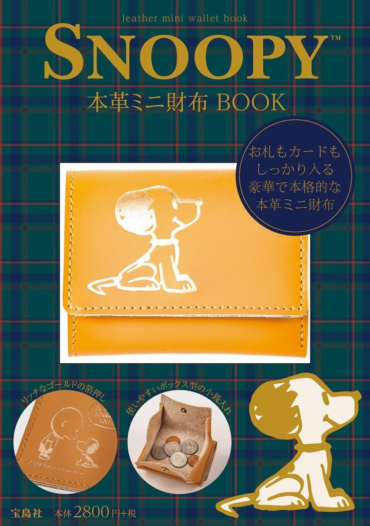 SNOOPY 本革ミニ財布 BOOK