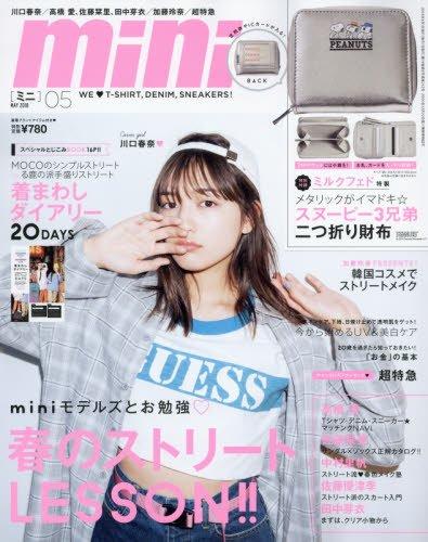 """雑誌""""mini""""2018年5月号"""