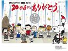 スヌーピー in 銀座 2018