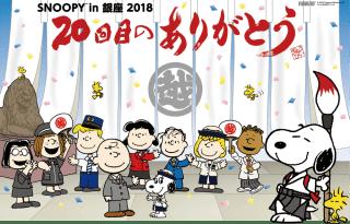 スヌーピーと銀座三越コラボ2018
