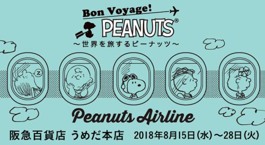 Bon Voyage!PEANUTS〜世界を旅するピーナッツ〜」メインイラスト