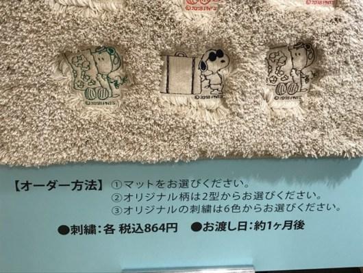 「Bon Voyage!PEANUTS〜世界を旅するピーナッツ〜」リポ