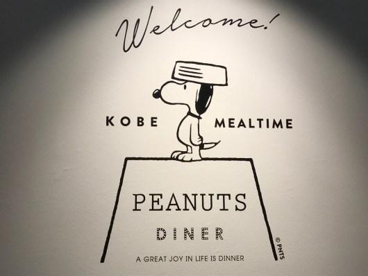 スヌーピーのレストラン「ピーナッツダイナー」神戸のリポート