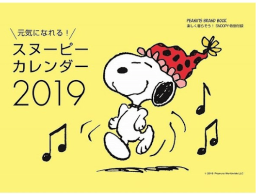 PEANUTS BRAND MOOK 楽しく暮らそう! SNOOPY2018