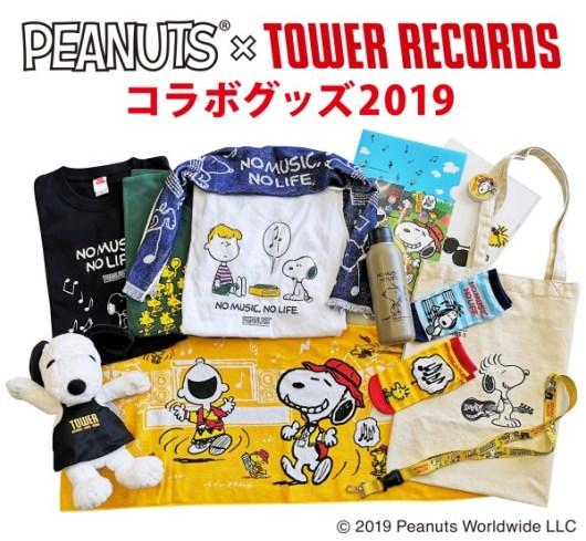 スヌーピーとタワーレコードコラボ2019