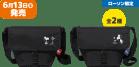 ローソンのスヌーピー×ロゴスコラボメッセンジャーバッグ