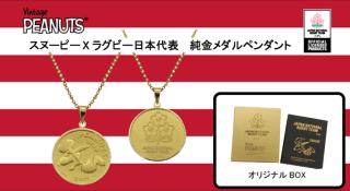 スヌーピーとラグビー日本代表コラボ24金&純銀メダルペンダント