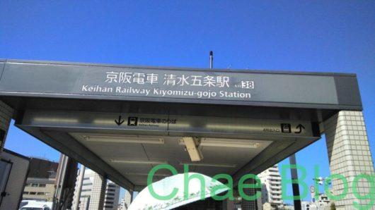 「スヌーピーショコラ」河原五条駅からの行き方