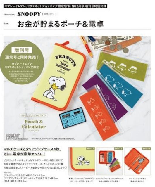 スヌーピーのポーチ&電卓が付録・雑誌スプリング2020年2月増刊号