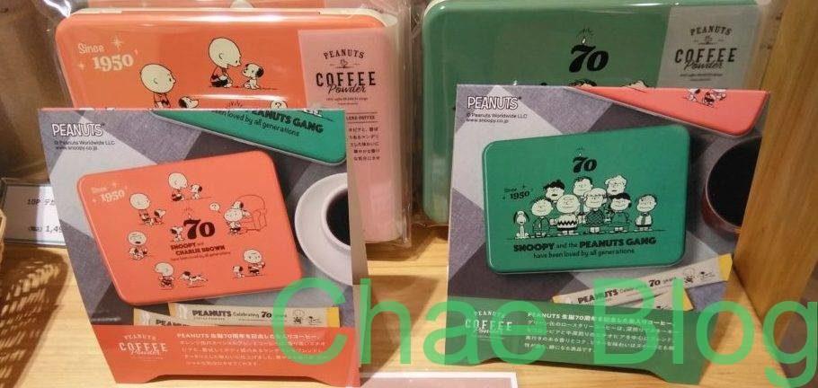 スヌーピーのコーヒースティック入りピーナッツ70周年記念缶