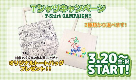 スヌーピータウンのTシャツキャンペーン
