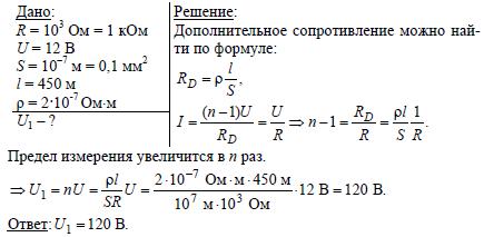 К вольтметру, внутреннее сопротивление которого 1 кОм и ...
